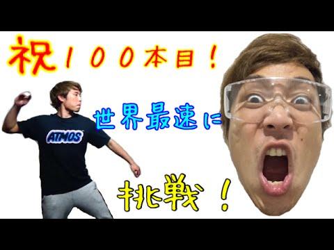 世界最速マシュマロキャッチに挑戦!!