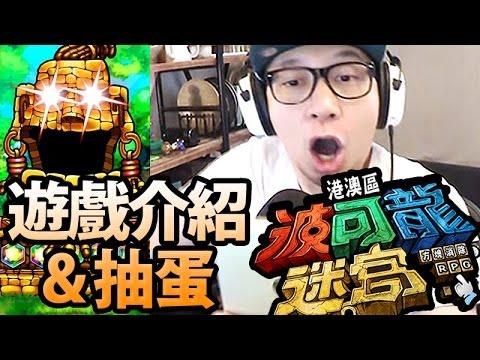 一指入迷!遊戲介紹 &【蛇祖神之血脈】抽蛋! |波可龍迷宮 - YouTube