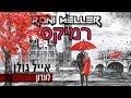 אייל גולן - לונדון (רוני מלר רמיקס) mp3