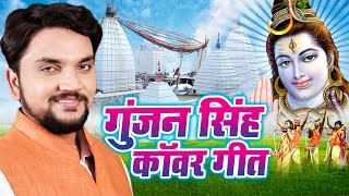 Download Gunjan Singh का सुपरहिट काँवड़ भजन | GUNJAN SINGH BOLBAM 2017 | Bhojpuri Kanwar Songs 2017 MP3 song and Music Video