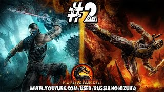 Mortal Kombat 9 Story Mode #2 - Лью Канг, Джакс, Смоук, Саб-Зиро