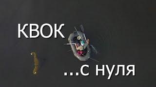Ловля сома на квок с нуля. Полное руководство для новичков рыбалки.