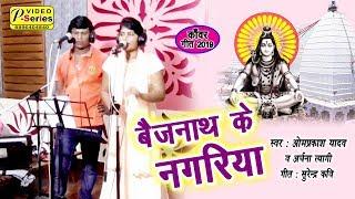 2019 का न्यू कांवर गीत - बैजनाथ के नगरिया - ओमप्रकाश यादव, अर्चना त्यागी - Baijnath Ke nagriya