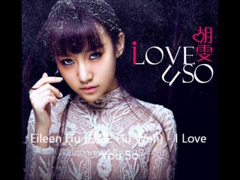 Eileen Hu (胡雯 Hu Wen)I Love You So