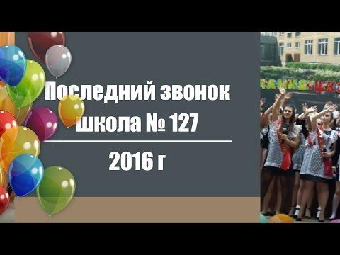 Последний звонок школа,127, 2016г. Барнаул