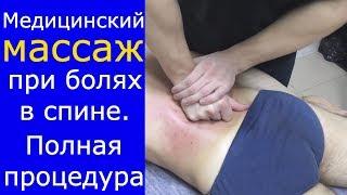 Медицинский массаж при остеохондрозе. Полная процедура
