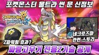 포켓몬스터 울트라 썬 문 최신정보 - 짜랑고우거 전용 Z기술 / Z파워링 / 네크로즈마 관련 스토리 (Pokémon Ultra Sun·Moon) [부스팅TV]