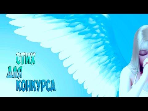 Красивый Ангел из Металла