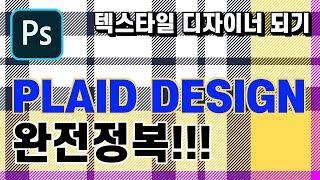 [포토샵 강좌]07_포토샵으로 배우는 PLAID DES…