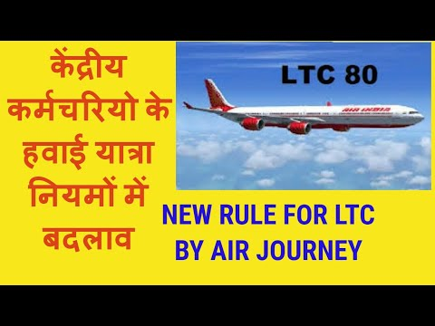 LTC New Rule 2018 | LTC Journey  By Air, New Explanation#Employees News