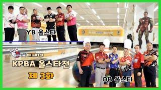 [볼링TV]볼링TV배 제 1회 KPBA 올스타전 3화