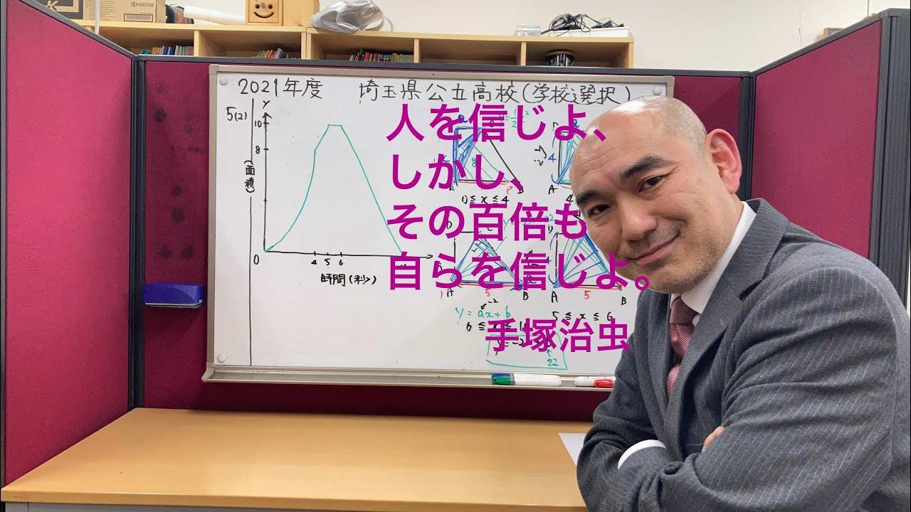 2021年度 埼玉県立入試 解説授業 数学 学校選択【大問5(3)】