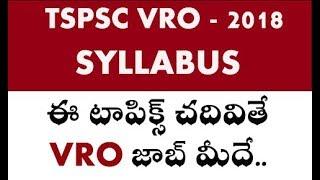 TSPSC VRO Complete Syllabus in Telugu by manavidya