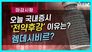 오늘 국내증시, '전약후강' 이유는? …