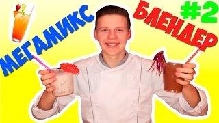 МЕГАМИКС И БЛЕНДЕР    Коктейль (Банан,мороженное,клубника,шоколад,яблоко,апельсин) #2