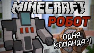 РОБОТ В МАЙНКРАФТЕ БЕЗ МОДОВ?! [Minecraft](Команда позволяет создать свой собственный костюм робота с множеством возможностей! Каких? Узнаете в нашем..., 2016-08-21T18:13:02.000Z)