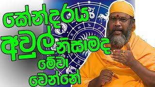 කේන්දරය අවුල් නිසාමද මේවා වෙන්නේ   Piyum Vila   24  - 04 - 2019   Siyatha TV Thumbnail
