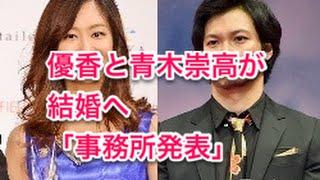 YouTube Captureから 参考リンク 転載元 優香と青木崇高が結婚へ!事務所...