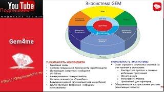 ◆  Уникальность мессенджера Gem4me. В чем основное конкурентное преимущество Gem4me .11.01.2016
