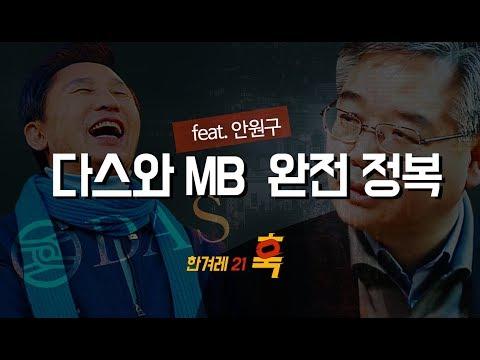 '차명인생'MB,도곡동·다스·BBK로돌고돌아?[한겨레21'훅'#15]