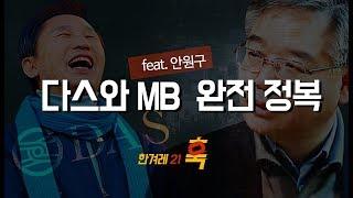 '차명인생'MB,도곡동·다스·BBK로돌고돌아?[하어영 김완의 훅#15]