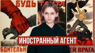 Как не стать ИНОСТРАННЫМ АГЕНТОМ в России