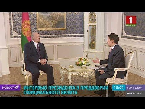 "Лукашенко дал интервью крупнейшему информагентству Казахстана ""Хабар"""