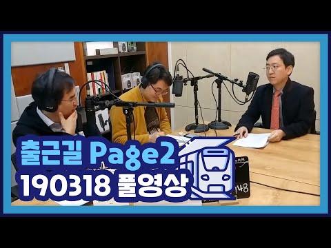 오늘아침 Page2 / 19.03.18 / 권순우, 곽상준