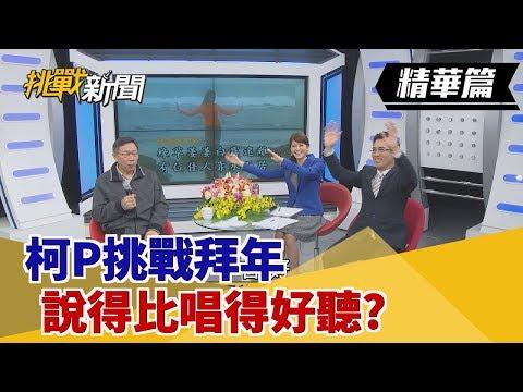 【挑戰精華】柯P挑戰拜年 說得比唱得好聽?