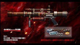 Counter Strike Online: Petrol Boomer