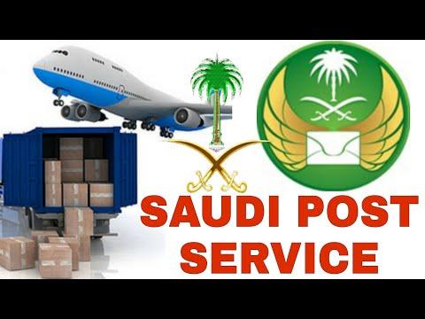 Saudi Post Service | সৌদি পোস্ট সার্ভিস