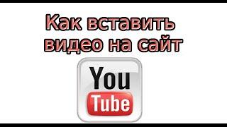 Как вставить YouTube видео на сайт(Видео урок о том, как вставить YouTube видео на сайт Подробнее: http://www.socseti4you.ru/2016/01/kak-vstavit-youtube-video-na-sajt.html., 2016-01-18T13:51:19.000Z)