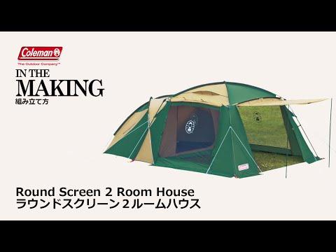 テントの設営方法「ラウンドスクリーン2ルームハウス」| コールマン