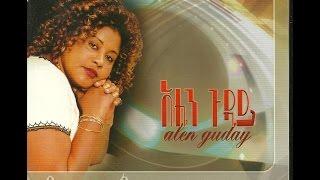 Birtukan Dubale - Gojam ጐጃም (Amharic)
