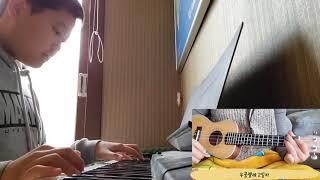 #아로하# 피아노 바이올린 우쿨렐레