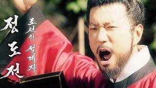 《BEST》 Six Flying Dragons 육룡이 나르샤| 정도전 그 자체 김명민 EP02 201501006