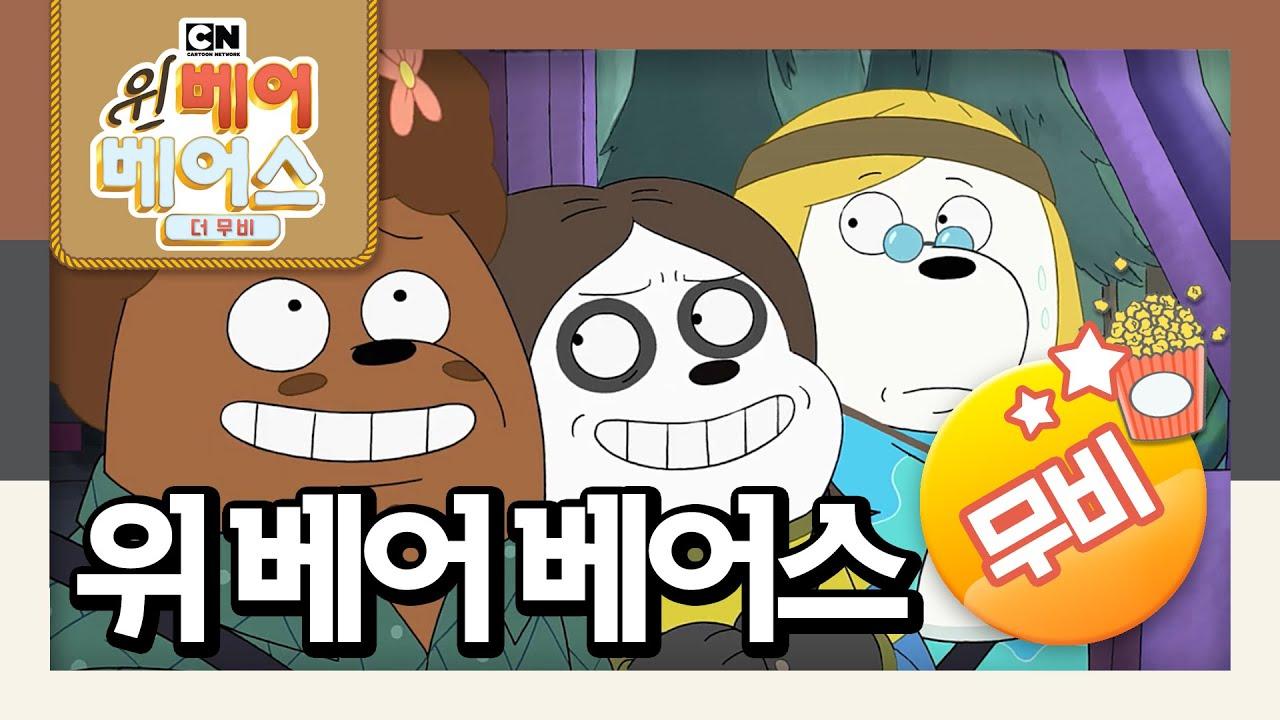 [위 베어 베어스 더 무비] 공식 예고편