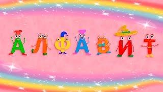 АЛФАВИТ - Развивающая песенка мультик для Детей Азбука для малышей учим буквы - Кармашки Развивашки