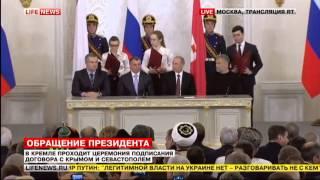 церемония подписания договора о присоединении Крыма к России(, 2014-03-18T12:16:48.000Z)