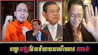 Khan sovan - បញ្ហាសង្ឃដែលនិយាយសរសើរសខេង, Khmer news today, Cambodia hot news, Breaking news