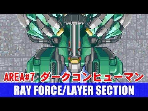 [鑑賞用] AREA#7 レイフォース(RAY FORCE) 敵本星中心核 ダークコンヒューマン
