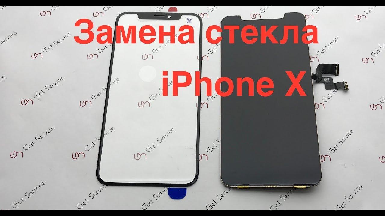 сколько стоит замена стекла на айфон 10
