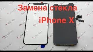 видео Замена стекла iPhone X