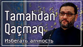 Haci Şahin - Tamahdan qaçmaq (Избегать алчность)