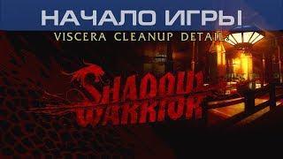 ▶ Viscera Cleanup Detail: Shadow Warrior - Начало игры