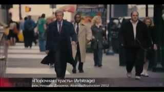 Arbitrage-Movie Trailer&Richard Gere Interview for MTV Russia