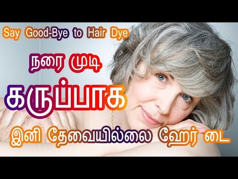 நரை முடி கருமையாக - Grey Hair to Black - White Hair to Black in Tamil Beauty Tips