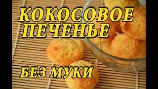 КОКОСАНКА - кокосовое печенье без муки //ЗАНИМАТЕЛЬНАЯ КУЛИНАРИЯ
