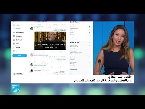 تويتر : دعوات لرفض أي حجر صحي ثالث في فرنسا .. وسخرية مصرية من قانون الشهر العقاري  - نشر قبل 22 ساعة