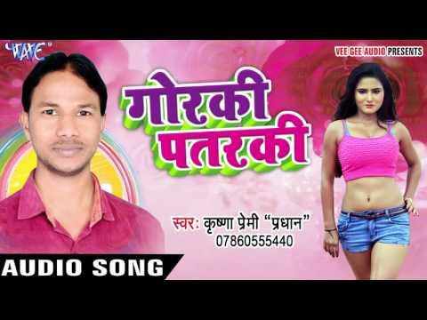 - Gorki Patarki - Krishna Premi - Bhojpuri Hot Songs 2016 new
